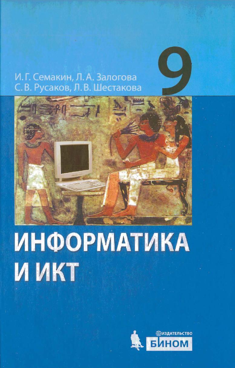Информатика И Икт 10 Класс Семакин Учебник Онлайн
